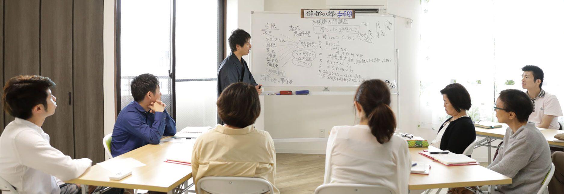 手帳學入門講座の講座風景