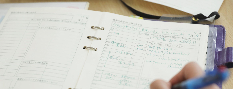 手帳習慣を身につける手帳學入門講座のご案内